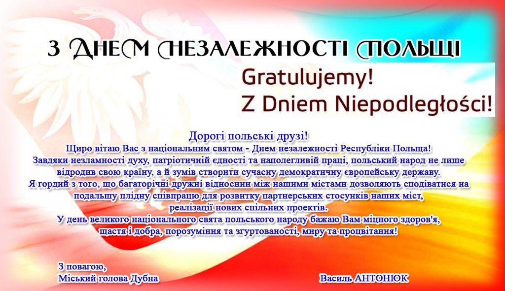 życzenia z miasta Dubno z okazji Święta Niepodległości