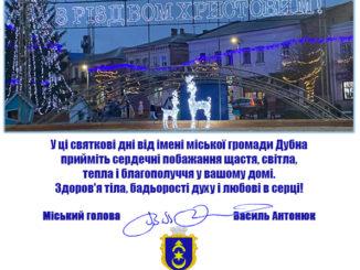 kartka noworoczna z Dubna na Ukrainie