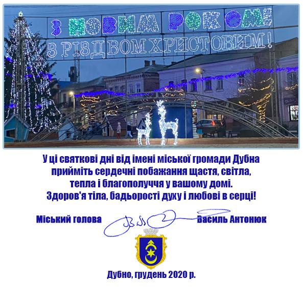 foto: kartka noworoczna z Dubna na Ukrainie - Dubno